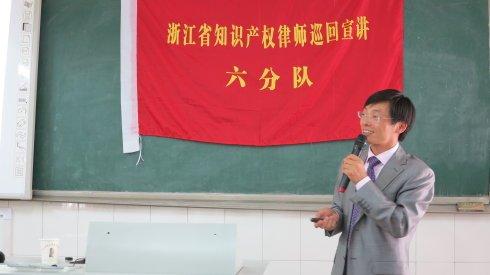 世界知识产权日:陈国江律师赴开化、常山为科技企业作知识产权宣传巡回演讲